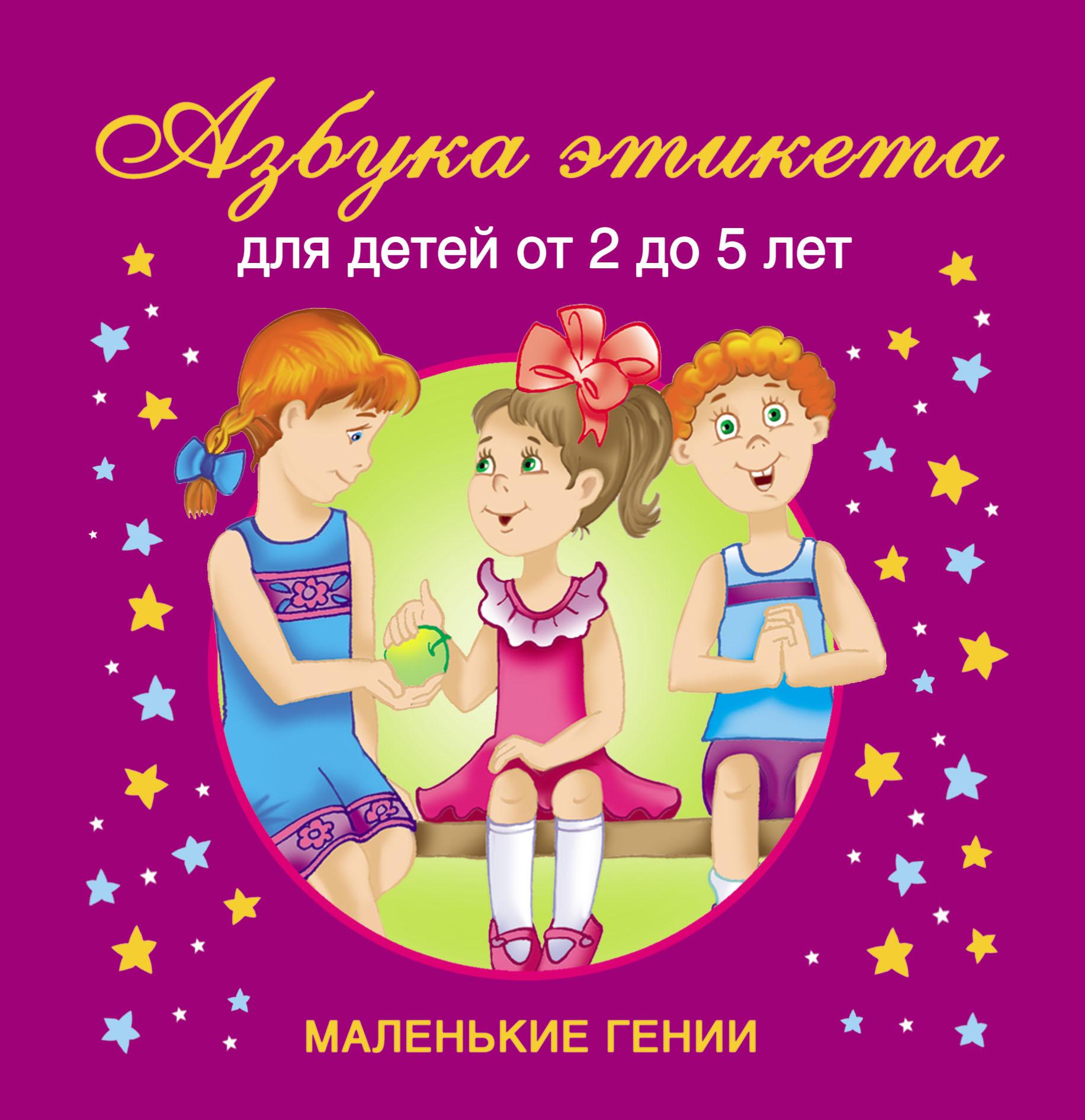 В. Г. Дмитриева Азбука этикета. Для детей от 2 до 5 лет дмитриева в г емельянова татьяна александровна веселые стихи