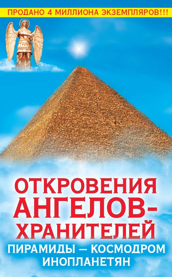 Ренат Гарифзянов Откровения Ангелов-Хранителей. Пирамиды – космодром инопланетян