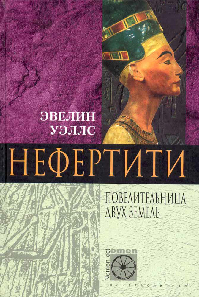 Нефертити. Повелительница Двух Земель