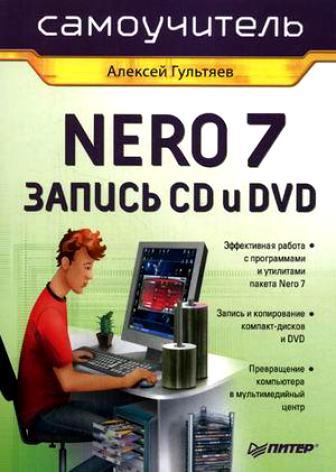 Алексей Гультяев Самоучитель Nero 7. Запись CD и DVD самоучитель nero 8 запись cd и dvd
