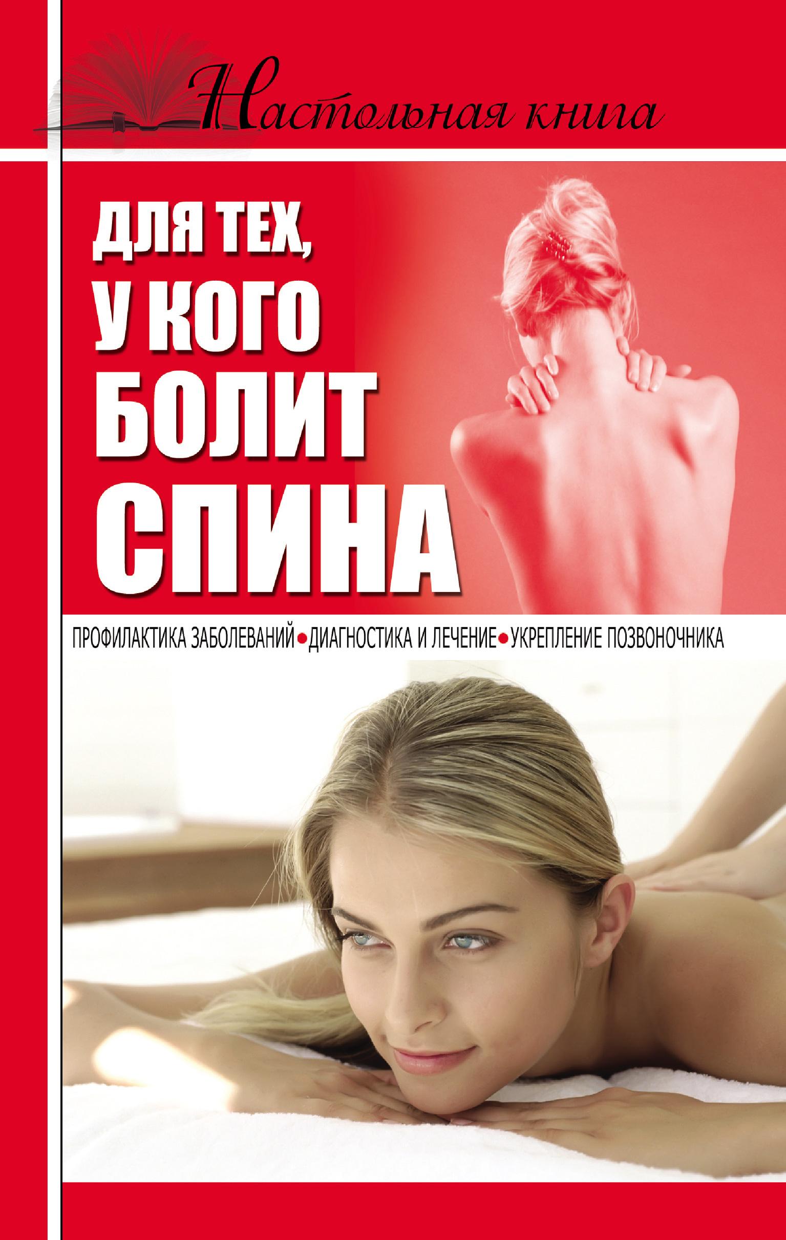 Борис Джерелей Настольная книга для тех, у кого болит спина настольная книга для тех у кого болит спина