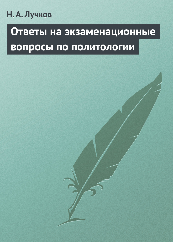 цена на Н. А. Лучков Ответы на экзаменационные вопросы по политологии