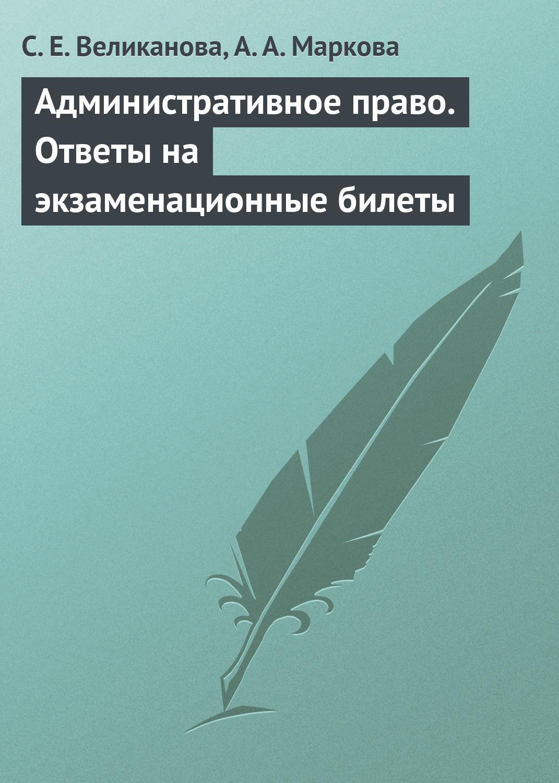 С. Е. Великанова Административное право. Ответы на экзаменационные билеты