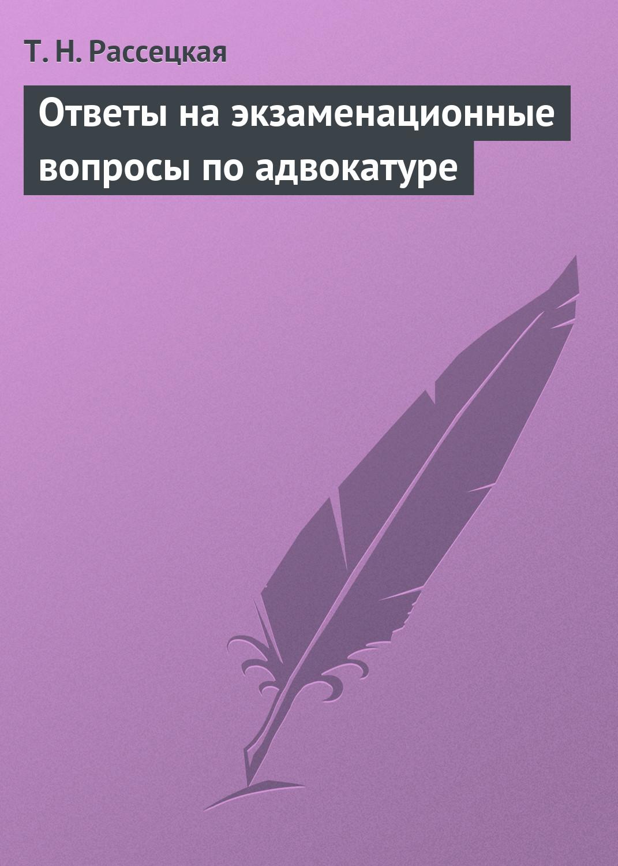 Т. Н. Рассецкая Ответы на экзаменационные вопросы по адвокатуре