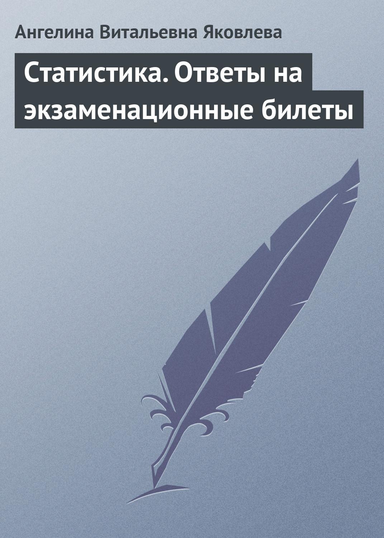 Ангелина Витальевна Яковлева Статистика. Ответы на экзаменационные билеты