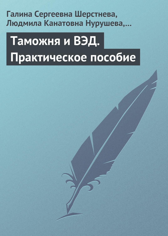 Обложка книги Таможня и ВЭД. Практическое пособие