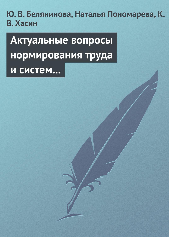 цена Ю. В. Белянинова Актуальные вопросы нормирования труда и систем заработной платы