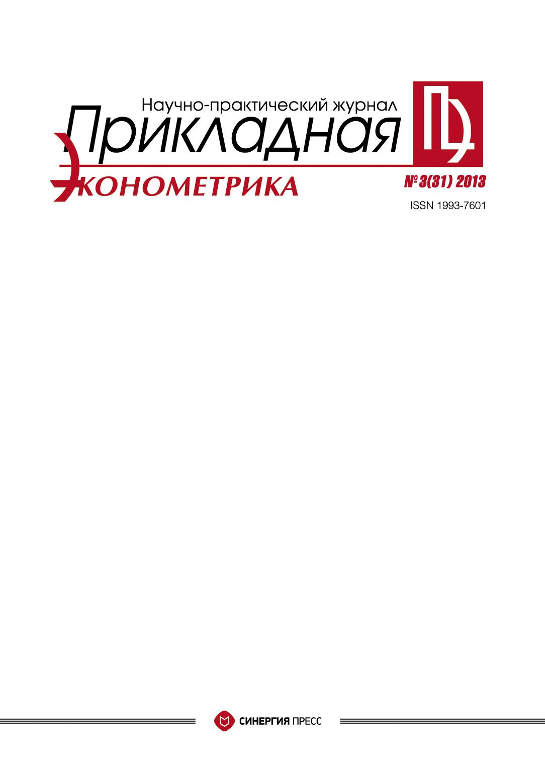 Отсутствует Прикладная эконометрика №3 (31) 2013 отсутствует прикладная эконометрика 3 39 2015