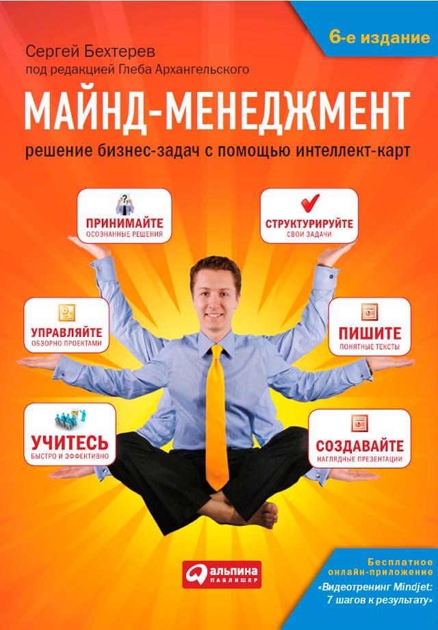 Сергей Бехтерев Майнд-менеджмент. Решение бизнес-задач с помощью интеллект-карт цены онлайн