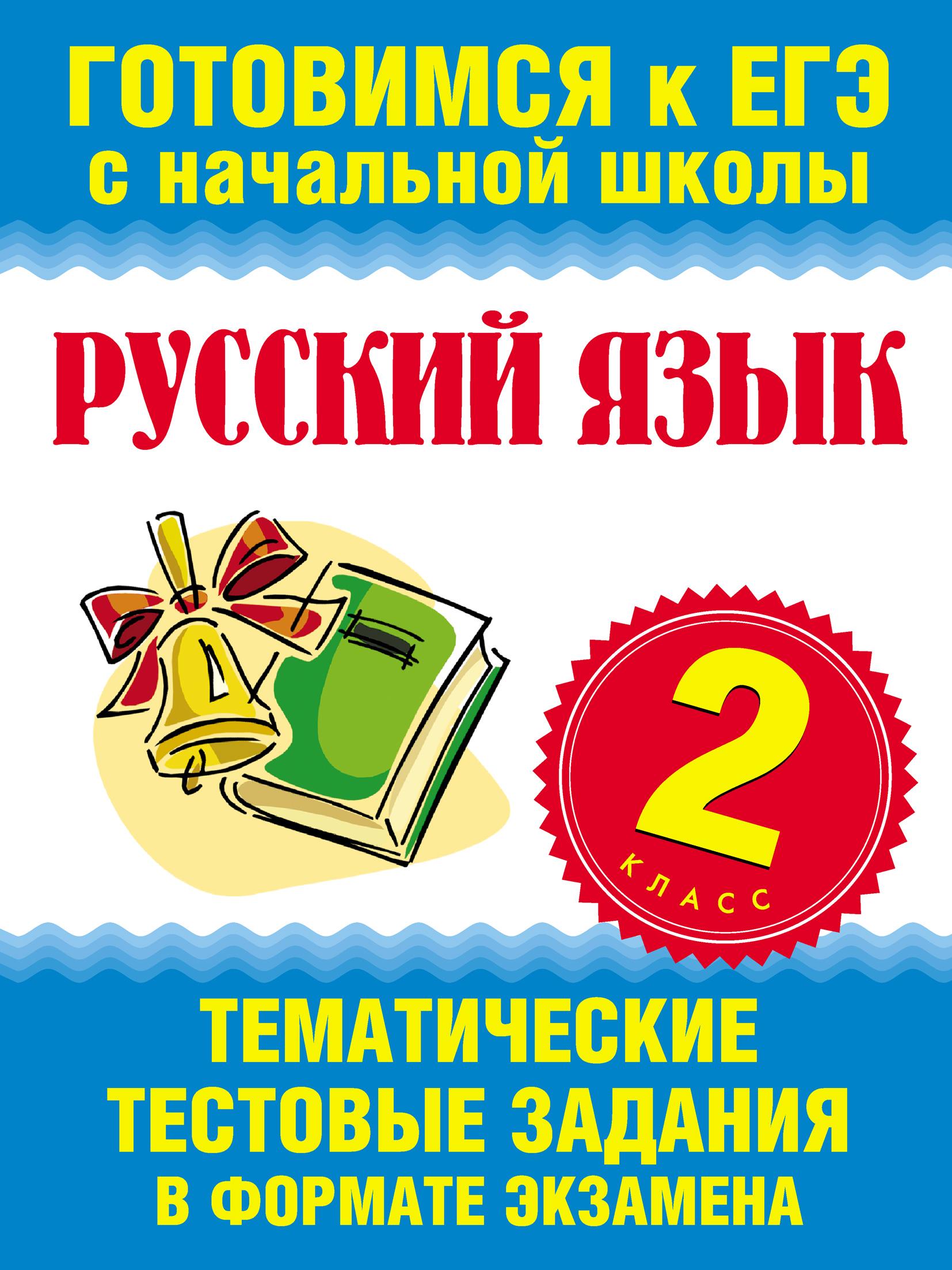 Отсутствует Русский язык. 2 класс. Тематические тестовые задания в формате экзамена т в корешкова русский язык 2 класс тестовые задания в 2 частях часть 2