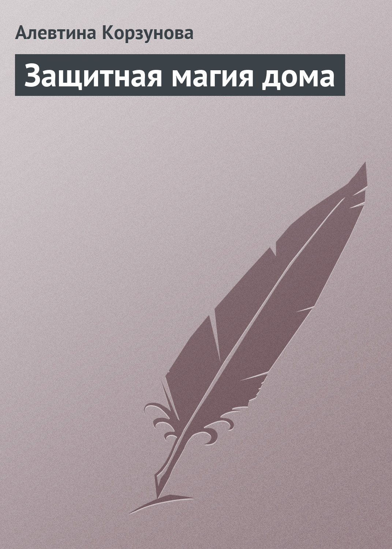 Алевтина Корзунова Защитная магия дома сабо cover сабо