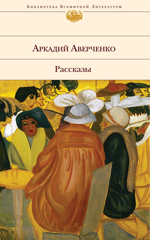 Аркадий Аверченко Хомут, натягиваемый клещами (Московское) аверченко а московское гостеприимство