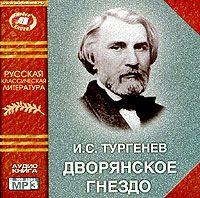 Иван Тургенев Дворянское гнездо тургенев и песнь души