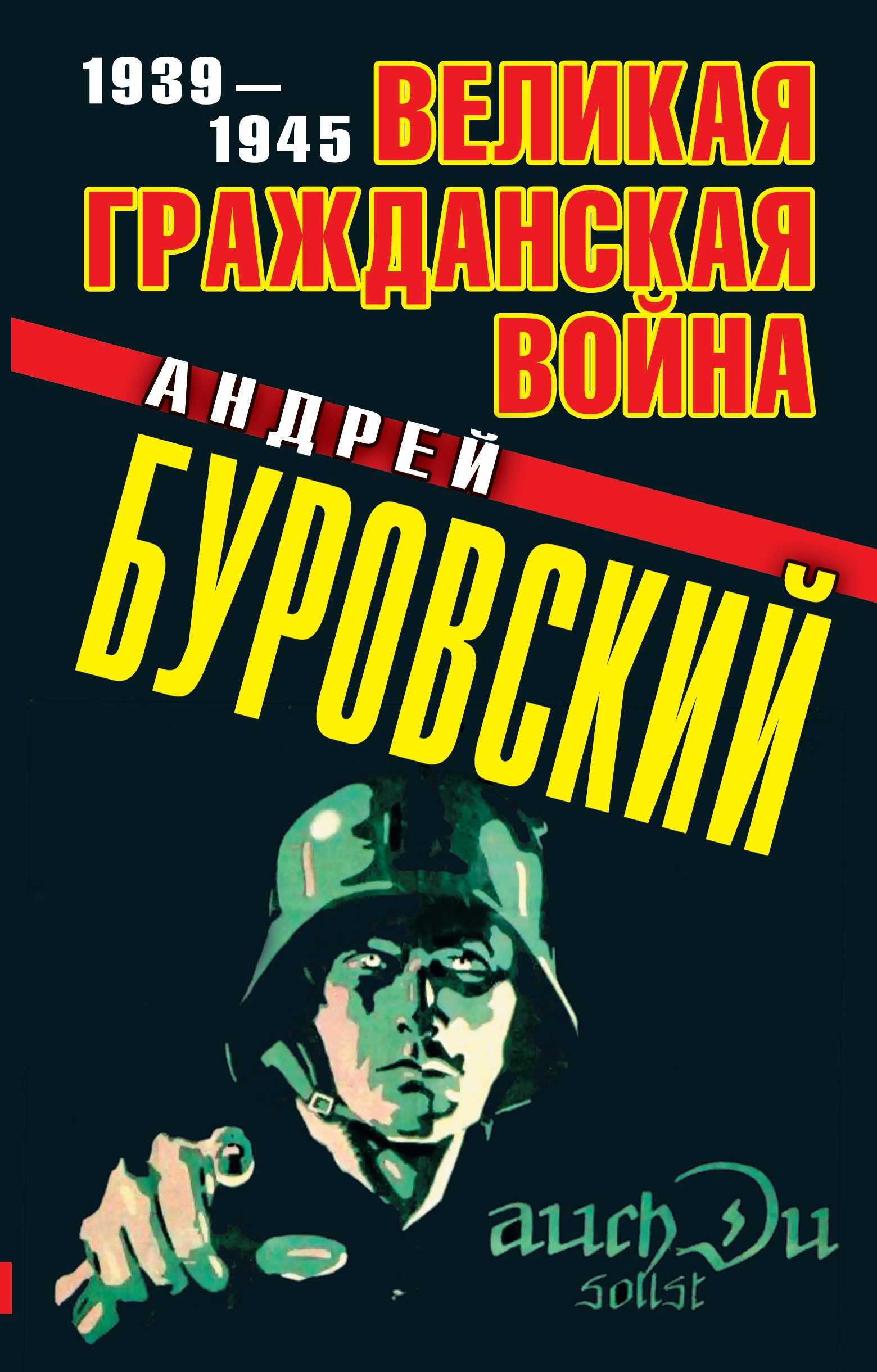 Андрей Буровский Великая Гражданская война. 1939–1945 буровский а великая гражданская война 1939 1945