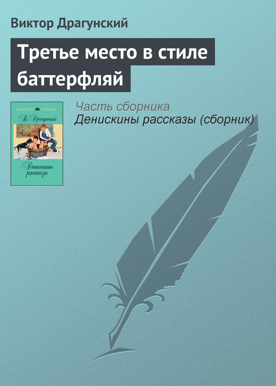 Виктор Драгунский Третье место в стиле баттерфляй
