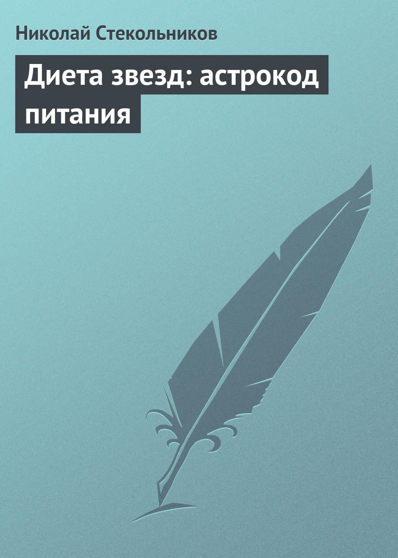Николай Стекольников Диета звезд: астрокод питания а стекольников васил левский