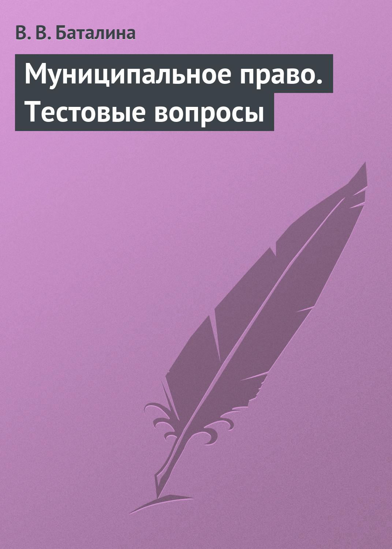 В. В. Баталина Муниципальное право. Тестовые вопросы выдрин и муниципальное право россии учебник 4 е издание переработанное