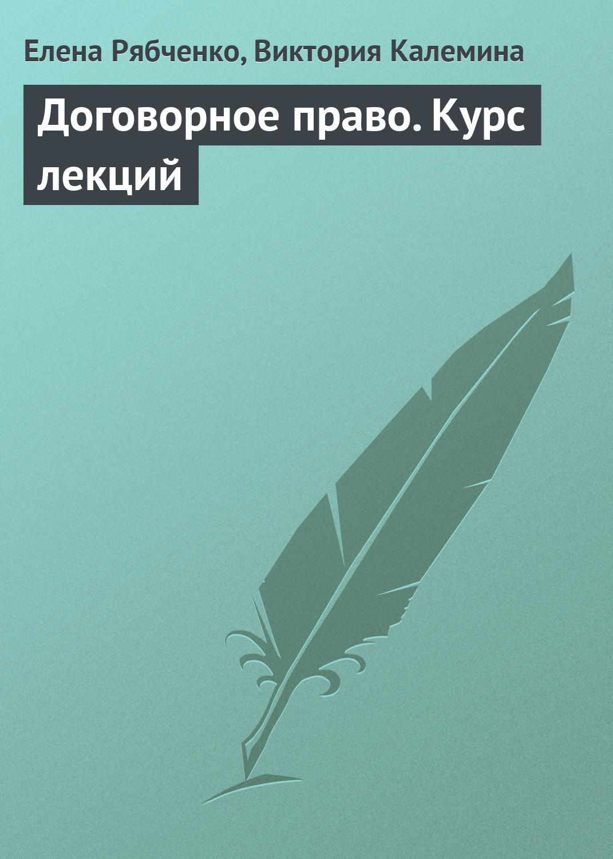 Елена Рябченко Договорное право. Курс лекций все цены