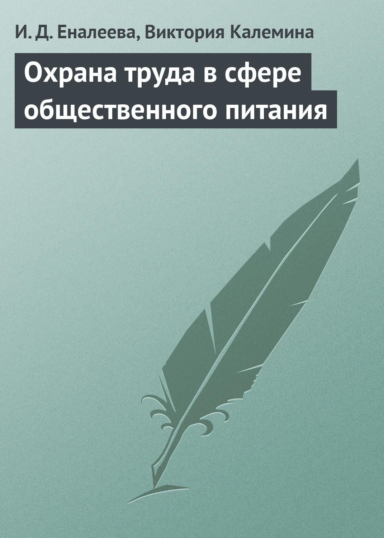 И. Д. Еналеева Охрана труда в сфере общественного питания стоимость