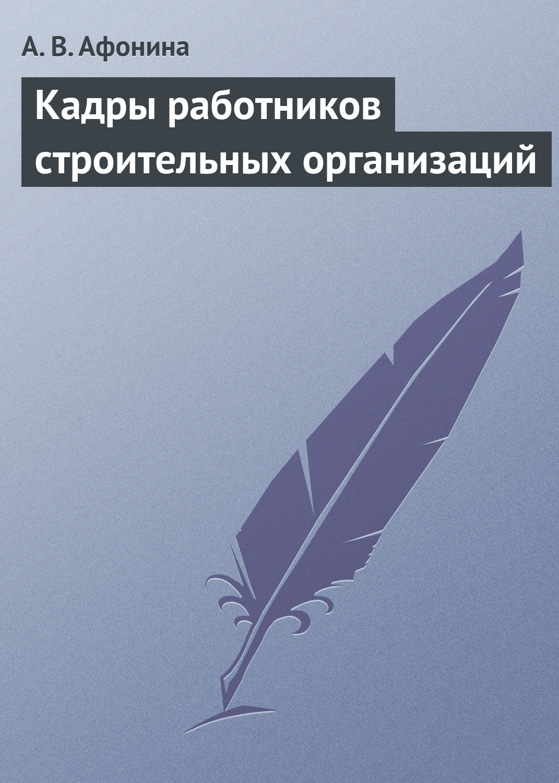 фото обложки издания Кадры работников строительных организаций