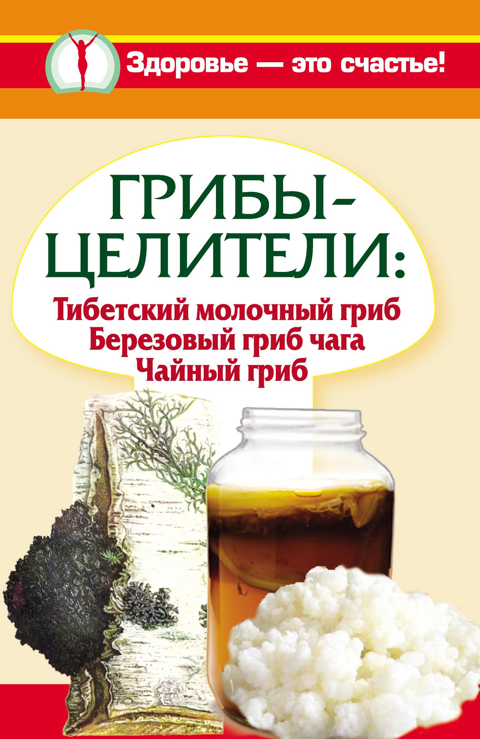 Анна Чуднова Грибы-целители. Тибетский молочный гриб. Березовый гриб чага. Чайный гриб чага березовый гриб 50 г красногорск