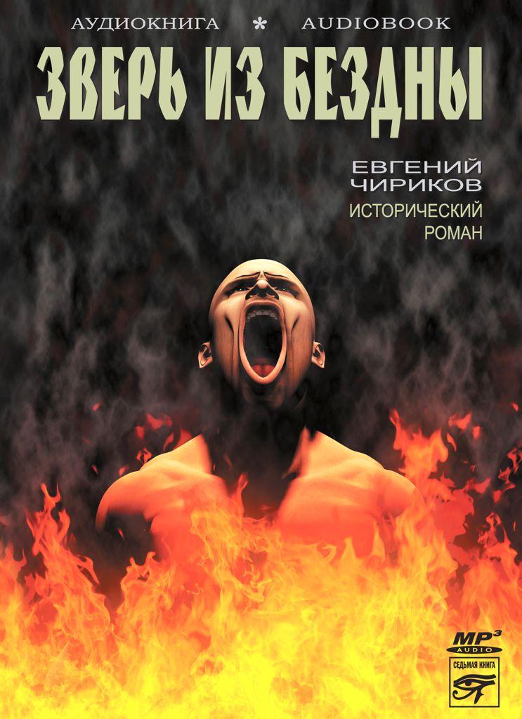 Евгений Чириков Зверь из бездны руслан ерофеев хтонь зверь из бездны