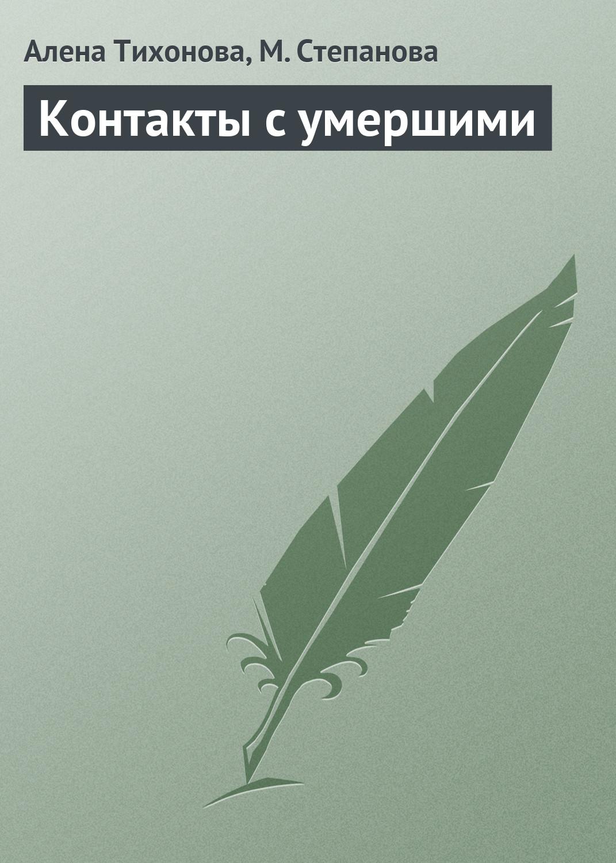 цена М. И. Степанова Контакты с умершими онлайн в 2017 году
