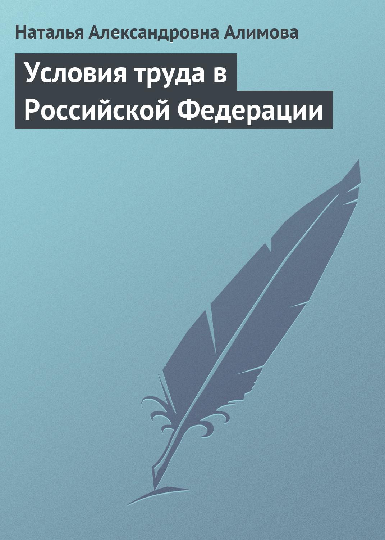 Н. А. Алимова Условия труда в Российской Федерации н а алимова условия труда в российской федерации