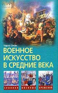 Чарлз Оман Военное искусство в Средние века чарлз оман военное искусство в средние века