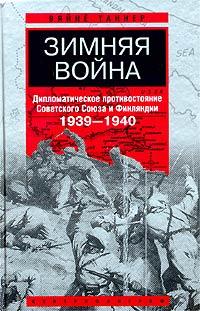 Зимняя война. Дипломатическое противостояние Советского Союза и Финляндии. 1939-1940