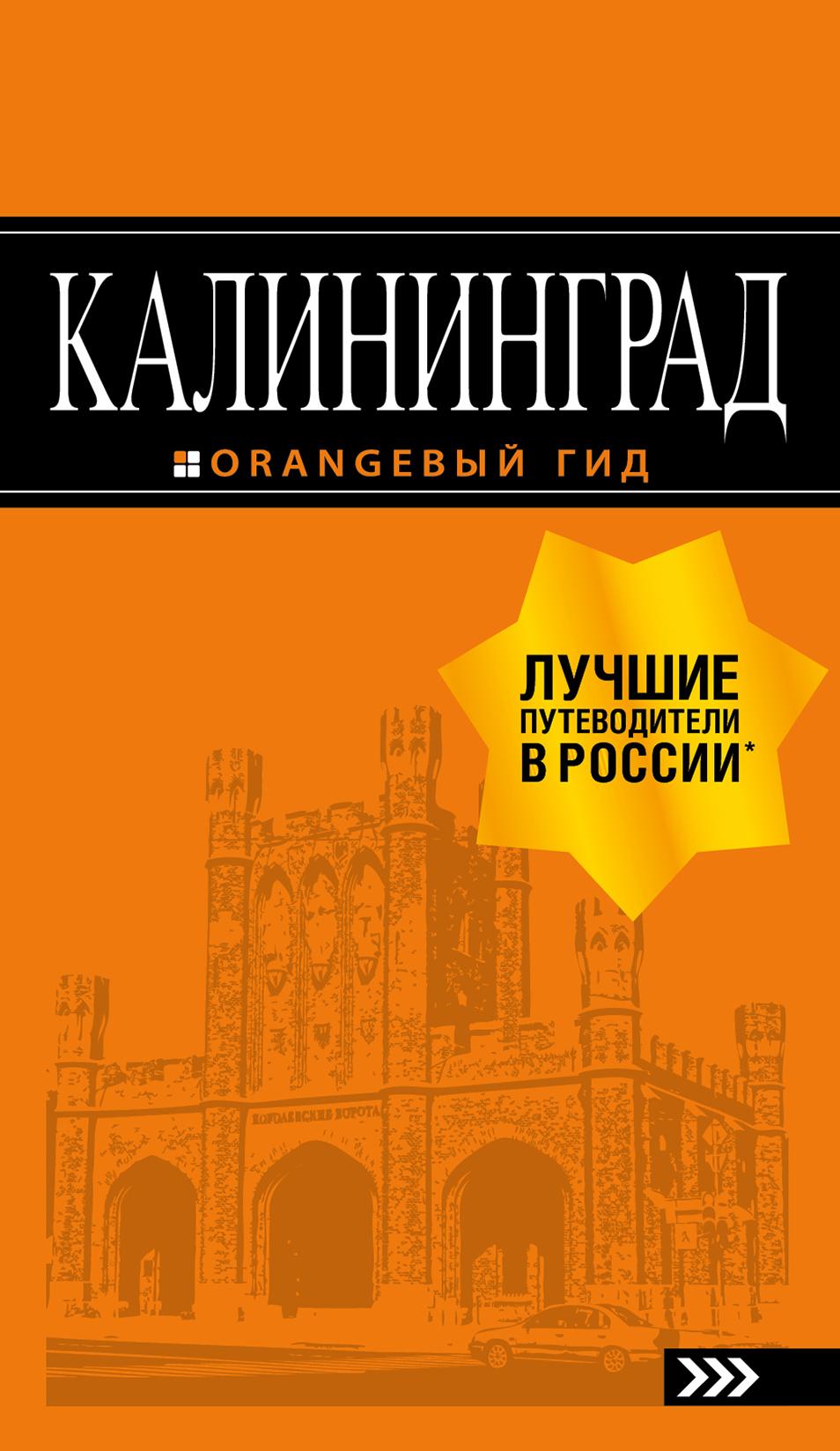 Юрий Власишен Калининград. Путеводитель