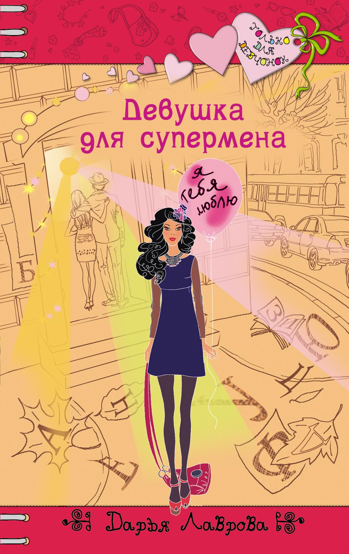 цена Дарья Лаврова Девушка для супермена онлайн в 2017 году