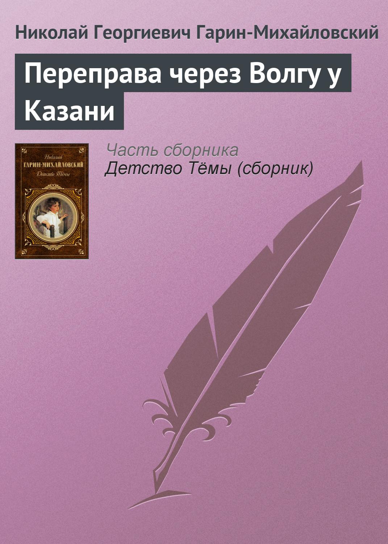 Николай Гарин-Михайловский Переправа через Волгу у Казани
