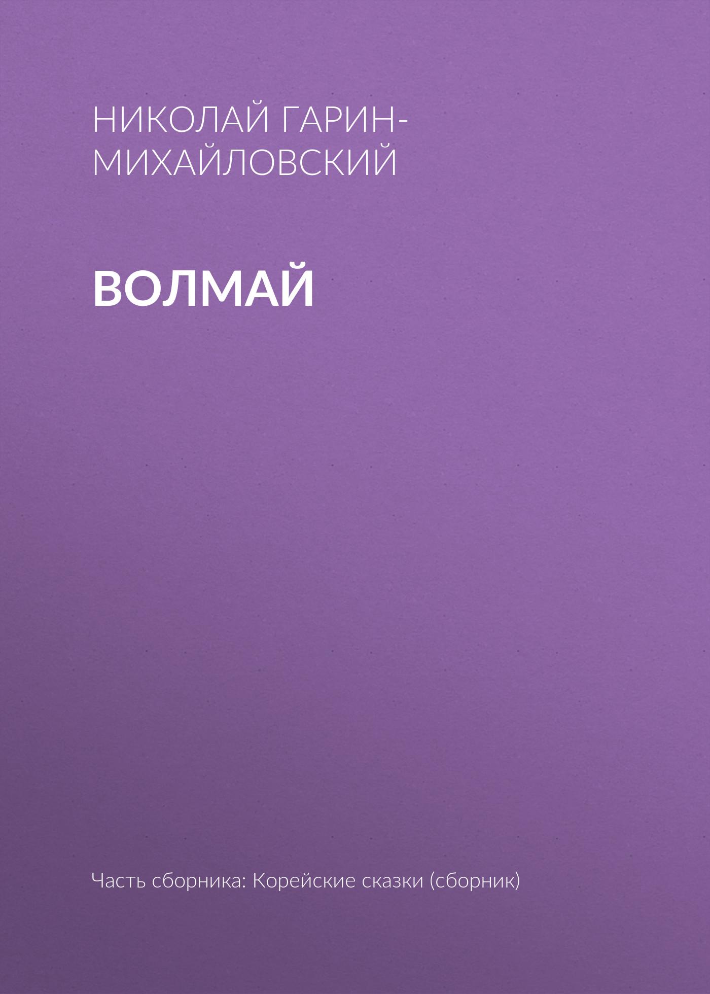 Николай Гарин-Михайловский Волмай цена