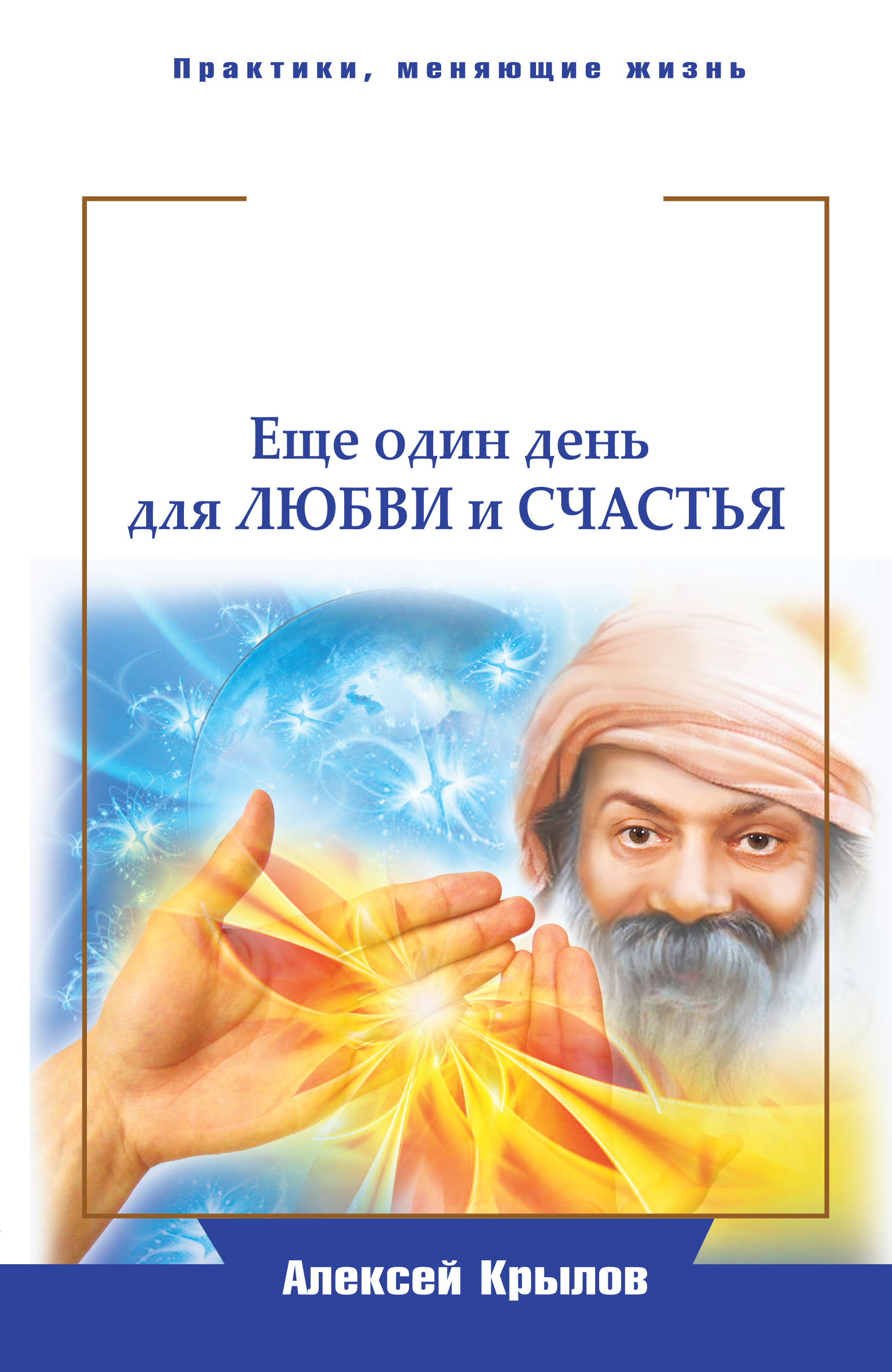 Алексей Крылов Мудрость Ошо. Еще один день для любви и счастья