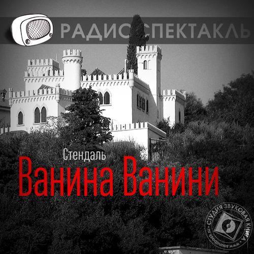цены Стендаль (Мари-Анри Бейль) Ванина Ванини (спектакль)