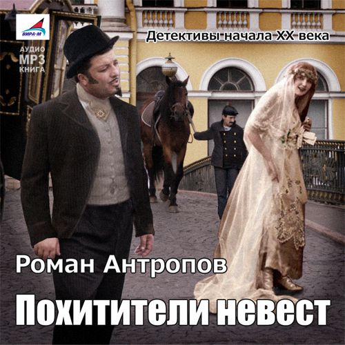 Роман Антропов Похитители невест похитители невест