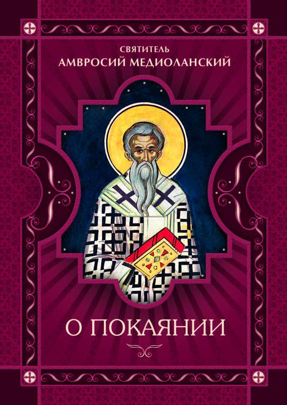 Святитель Амвросий Медиоланский О покаянии церковь и церковное устройство