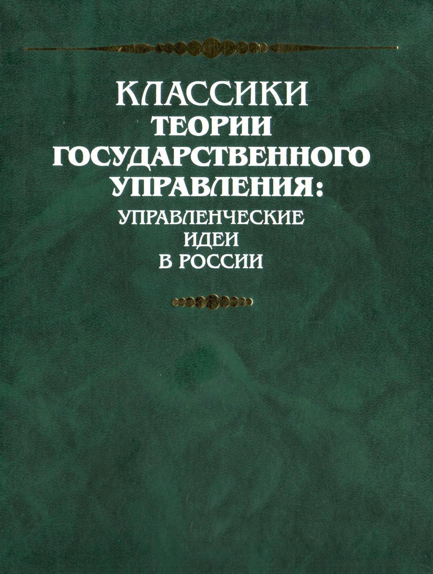 Максим Максимович Ковалевский Взаимоотношение свободы и общественной солидарности