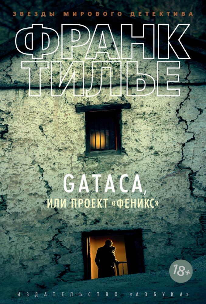Франк Тилье Gataca, или Проект «Феникс» тилье франк пандемия