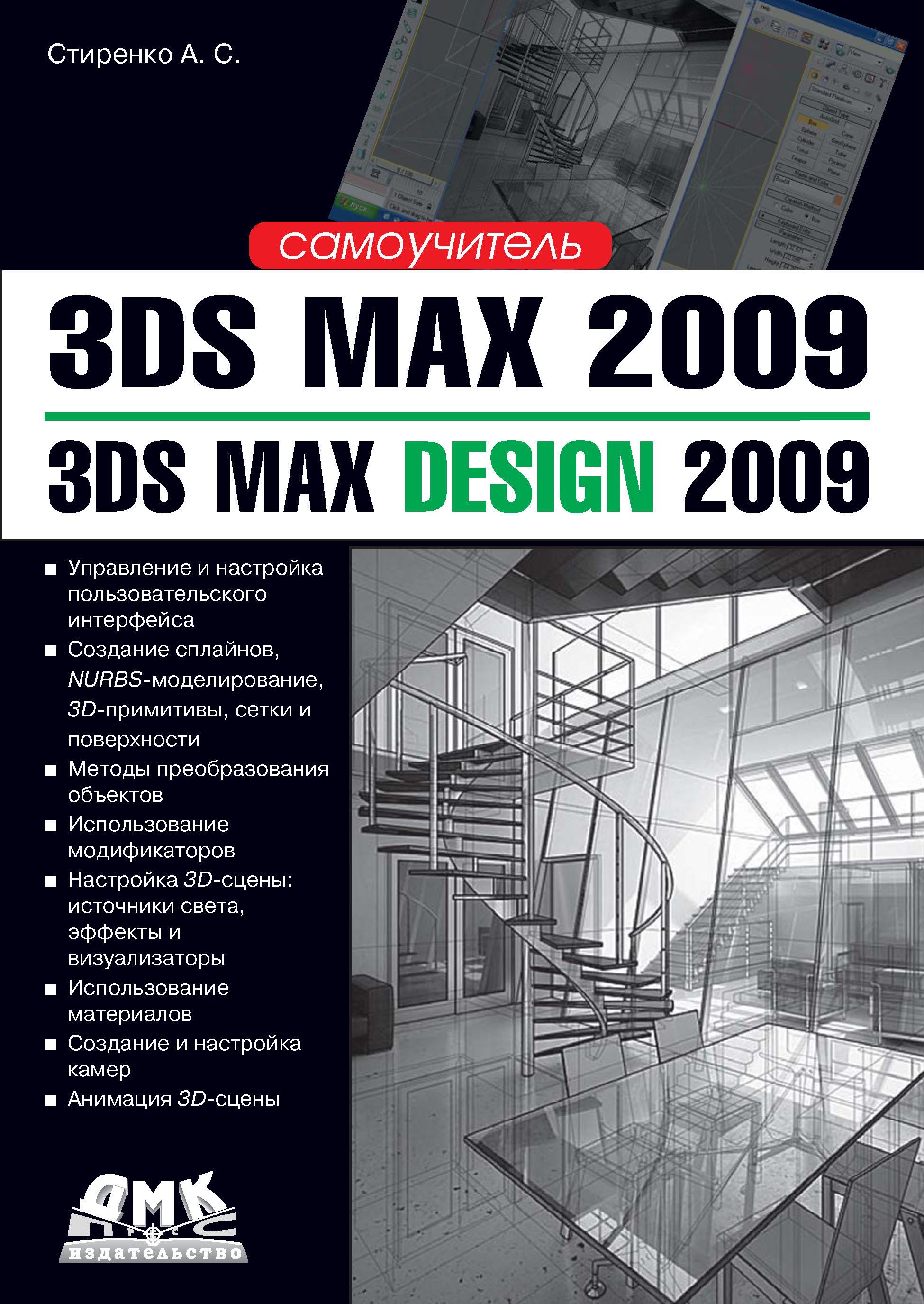 А. С. Стиренко 3ds Max 2009 / 3ds Max Design 2009. Самоучитель kelly l murdock 3ds max 2011 bible