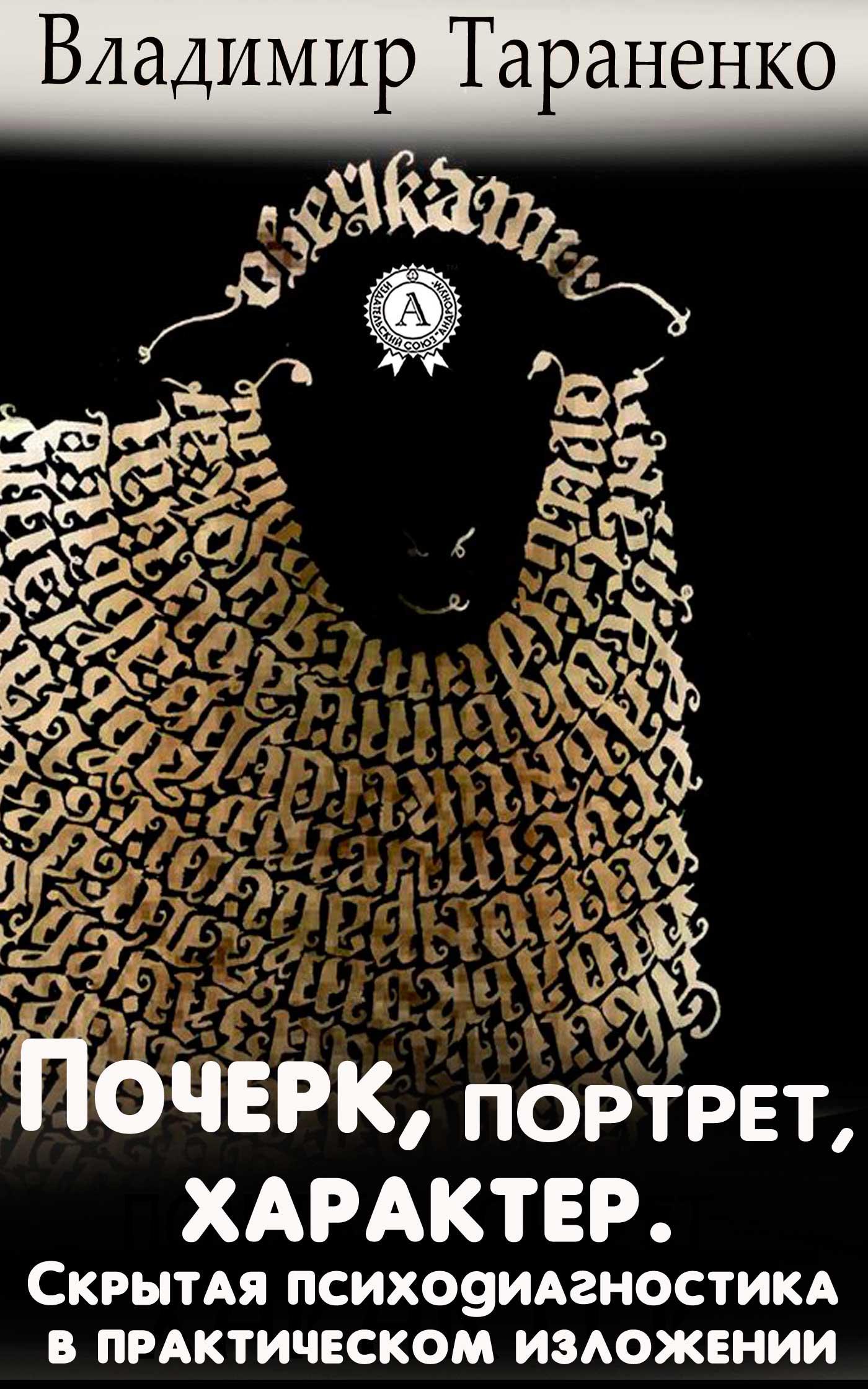 Владимир Тараненко Почерк, портрет, характер. Скрытая психодиагностика в практическом изложении