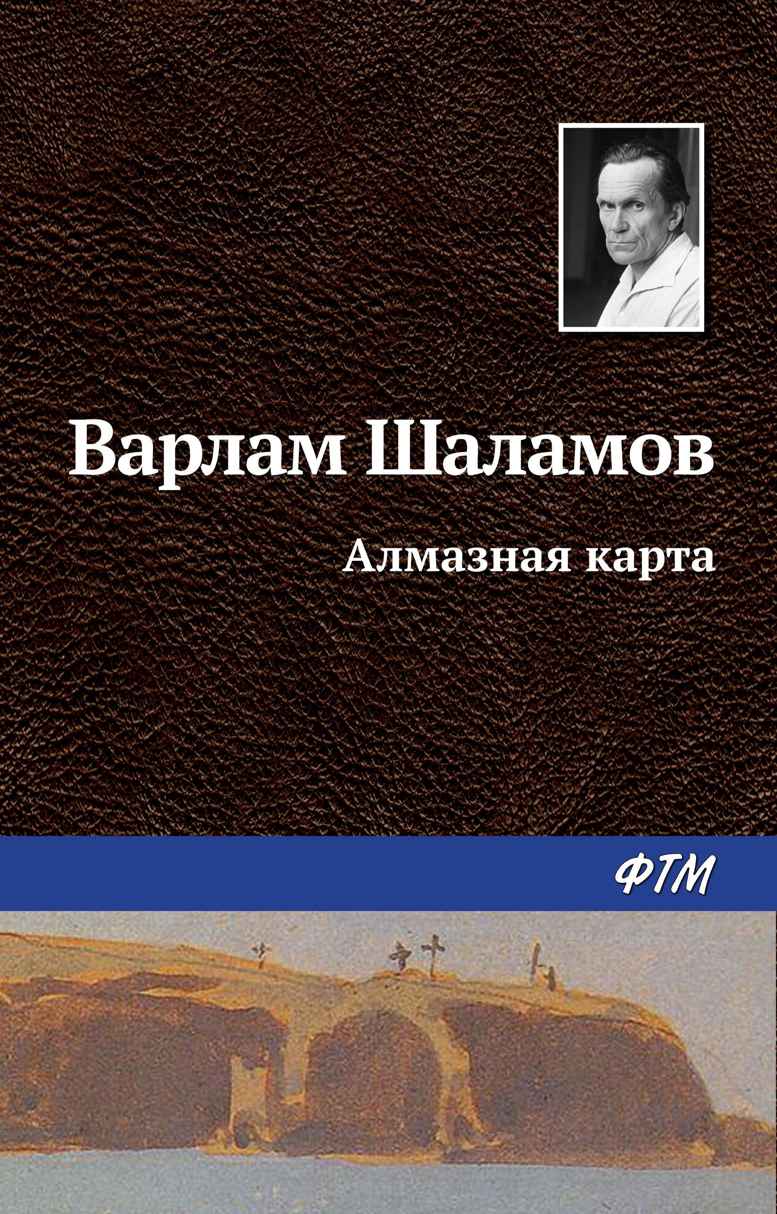 Варлам Шаламов Алмазная карта