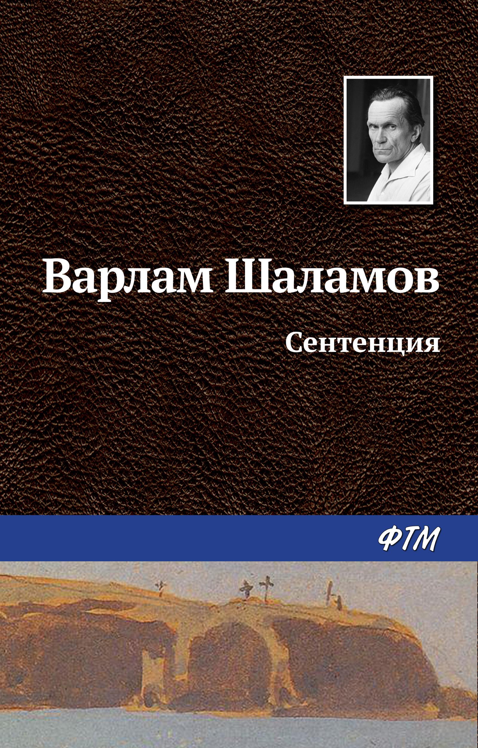 Варлам Шаламов Сентенция