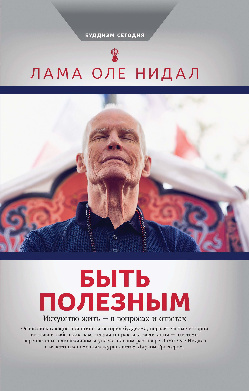 Лама Оле Нидал, О. Белова Манглер «Быть полезным. Искусство жить – в вопросах и ответах»