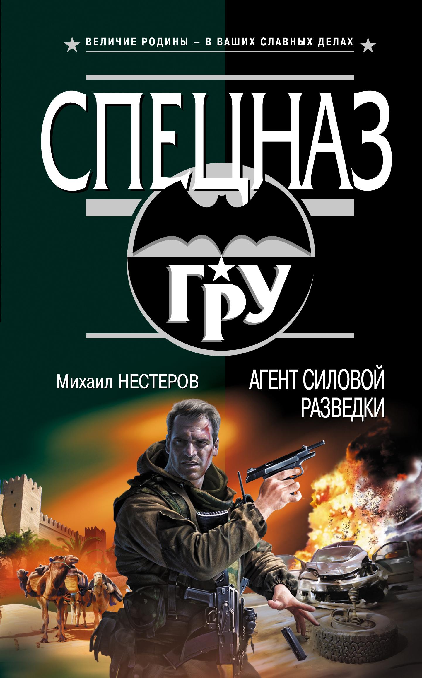 Михаил Нестеров Агент силовой разведки