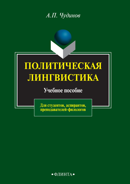 А. П. Чудинов Политическая лингвистика. Учебное пособие для студентов, аспирантов, преподавателей-филологов