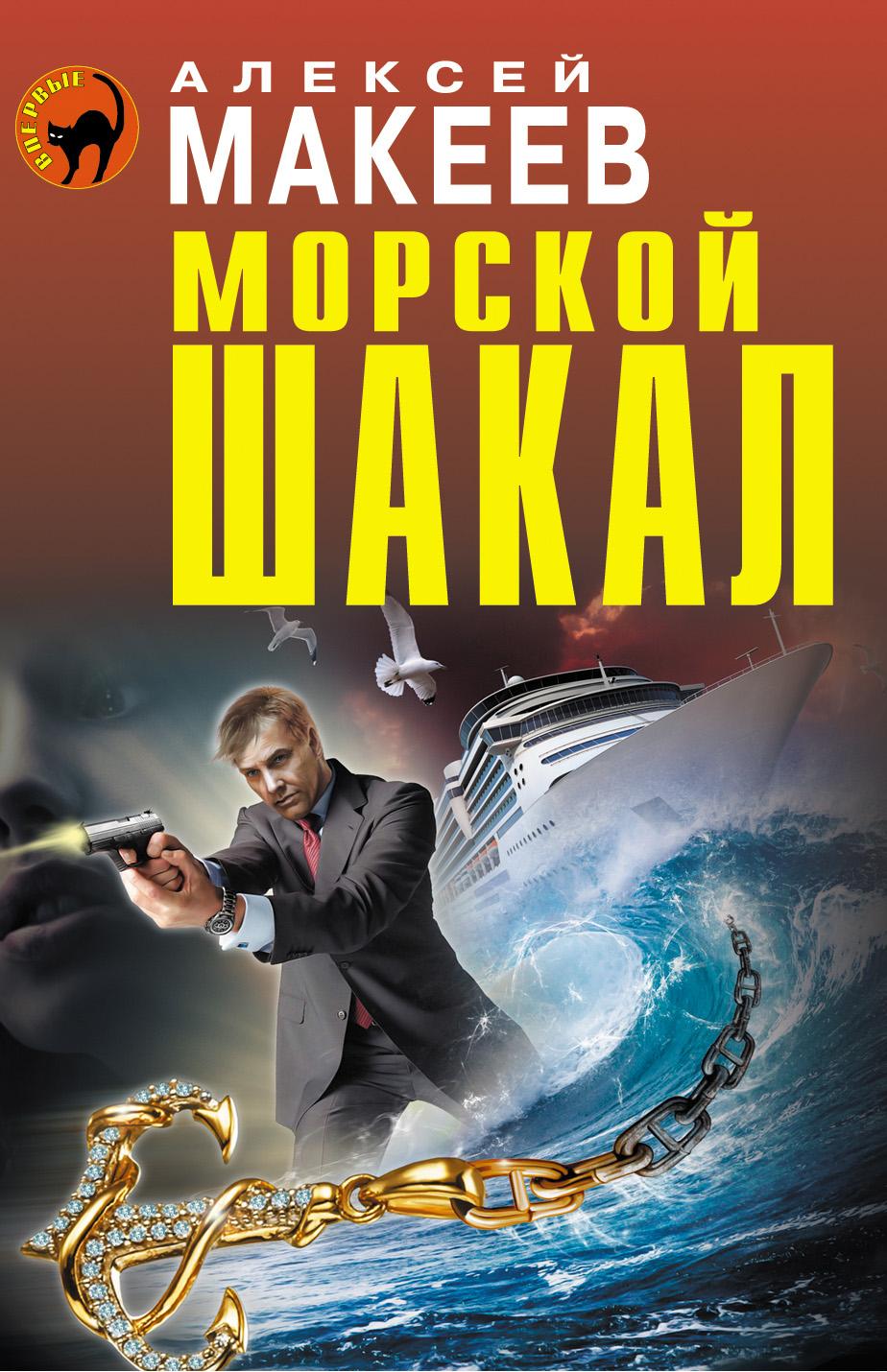 Алексей Макеев Морской шакал