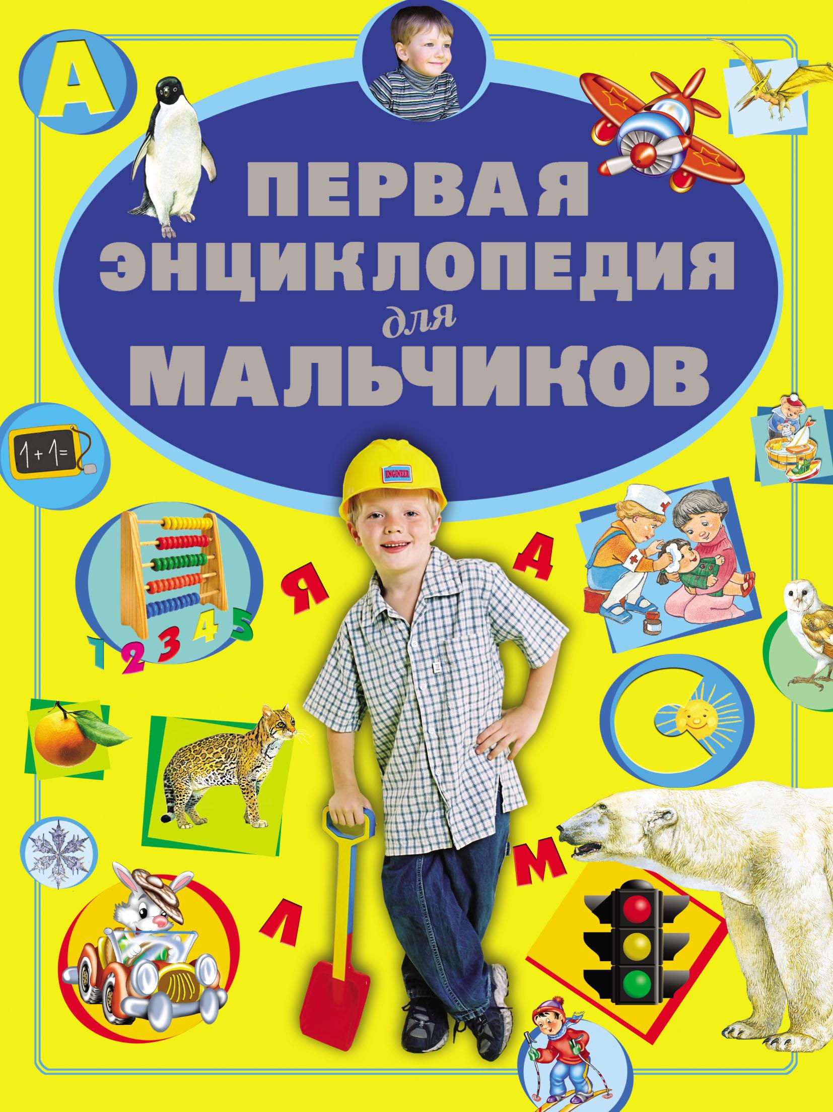 Д. И. Ермакович Первая энциклопедия для мальчиков ермакович д жабцев в что зачем почему