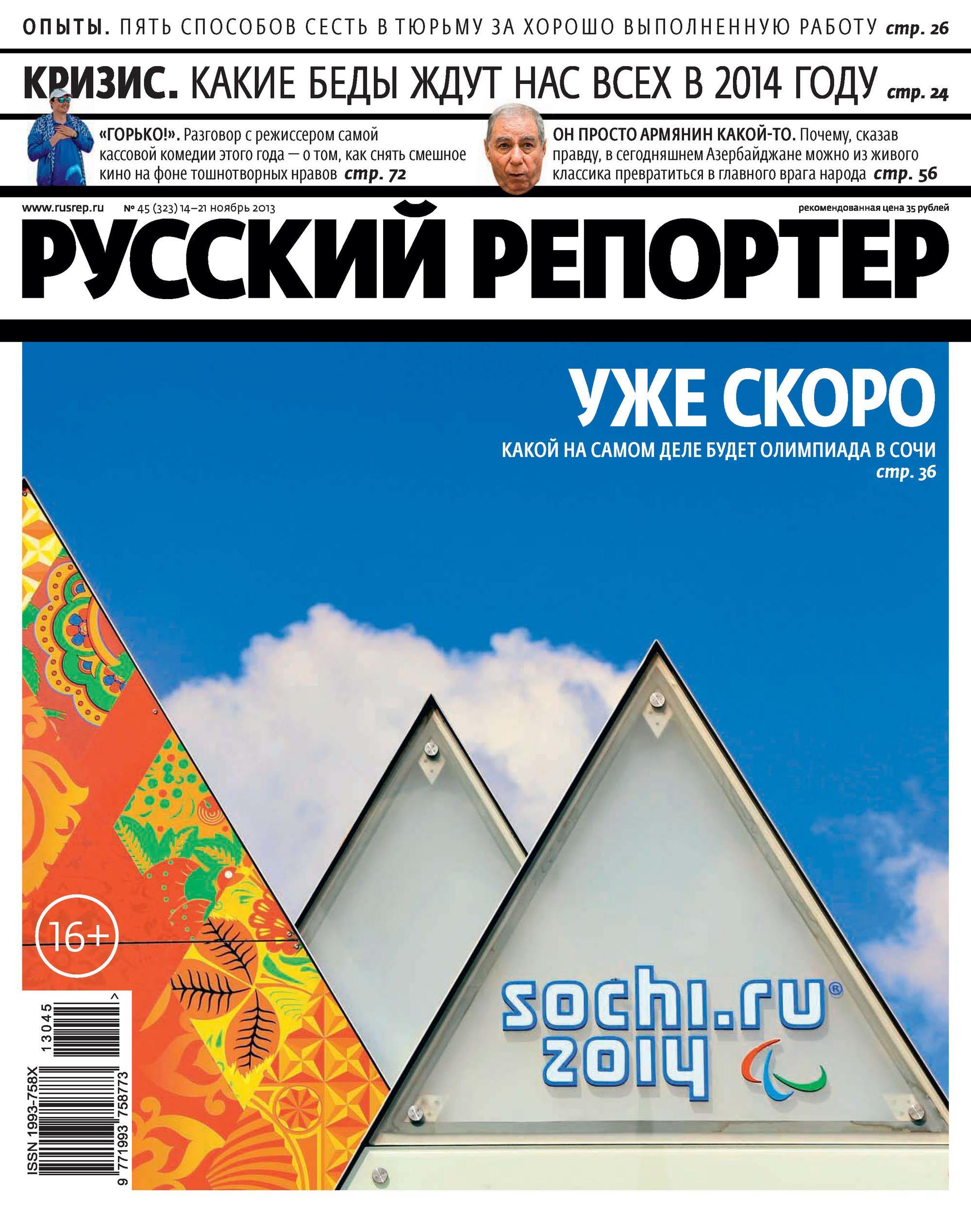 Отсутствует Русский Репортер №45/2013 отсутствует русский репортер 33 2013